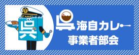 呉海自カレー事業者部会