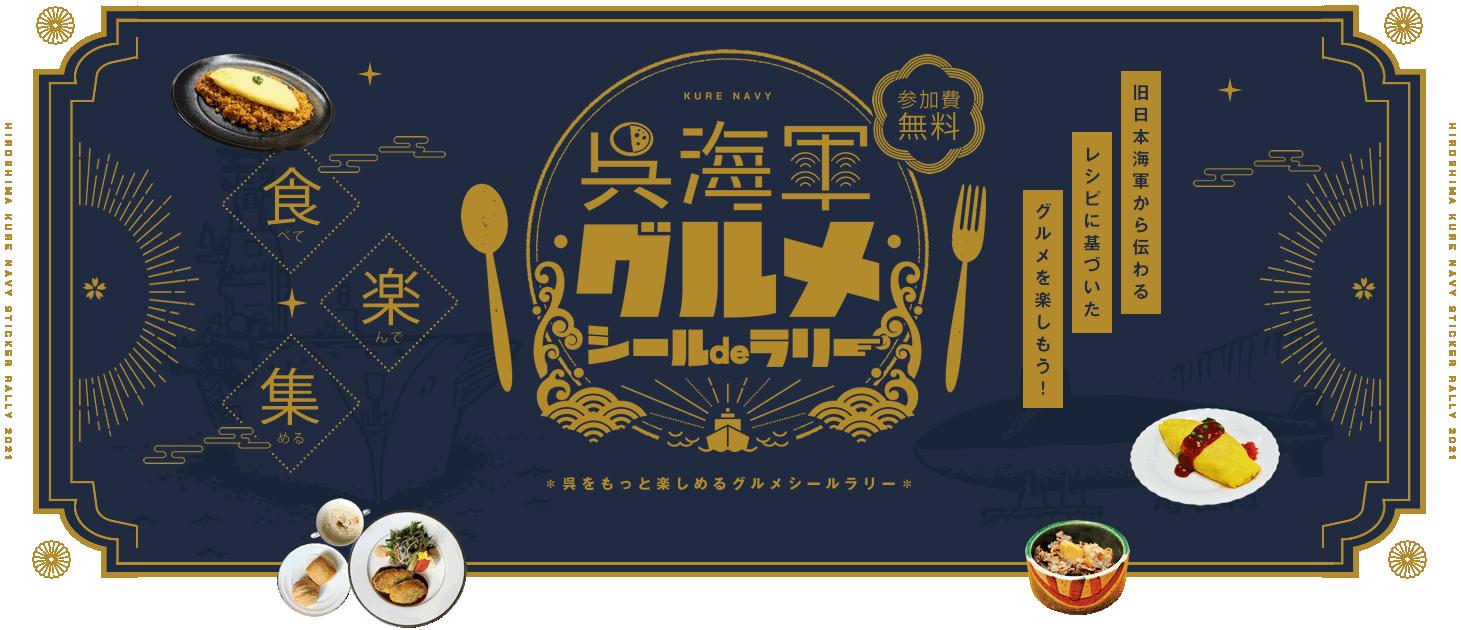 呉海軍グルメスタンプラリー 旧日本海軍から伝わるレシピに基づいたグルメを楽しもう! 食べて 楽しんで 集める *スマホで参加するデジタルスタンプラリー* START 2021.2.1(月)-2.28(日)