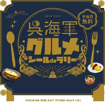 呉海軍グルメスタンプラリー 旧日本海軍レシピグルメを楽しもう!参加費無料 START 2021.2.1(月)-2.28(日)